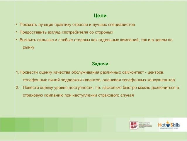исследование кач.телеф.обслуж.страховых компаний 2012 Slide 2