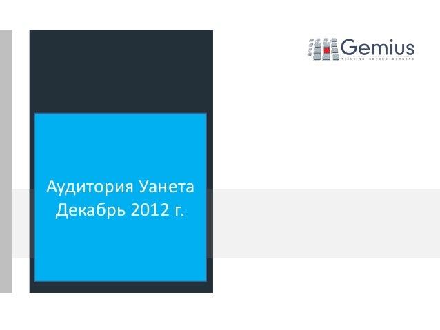 Marta KlepkaSofia, 26.10.2011Аудитория УанетаДекабрь 2012 г.