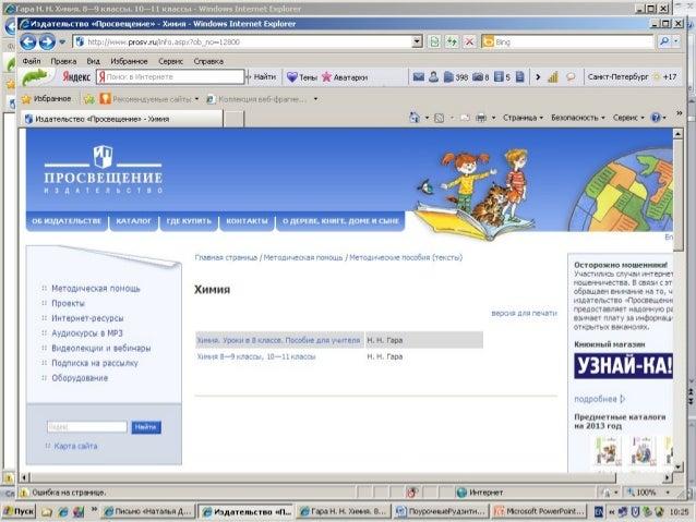 Просвещение издательство официальный веб-сайт рабочие программы по