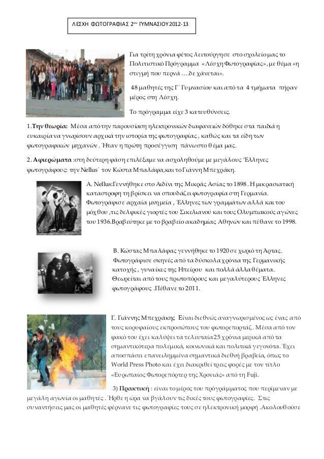 Για τρίτη χρόνια φέτος λειτούργησε στο σχολείο μας το Πολιτιστικό Πρόγραμμα «ΛέσχηΦωτογραφίας»,με θέμα «η στιγμή που περνά...