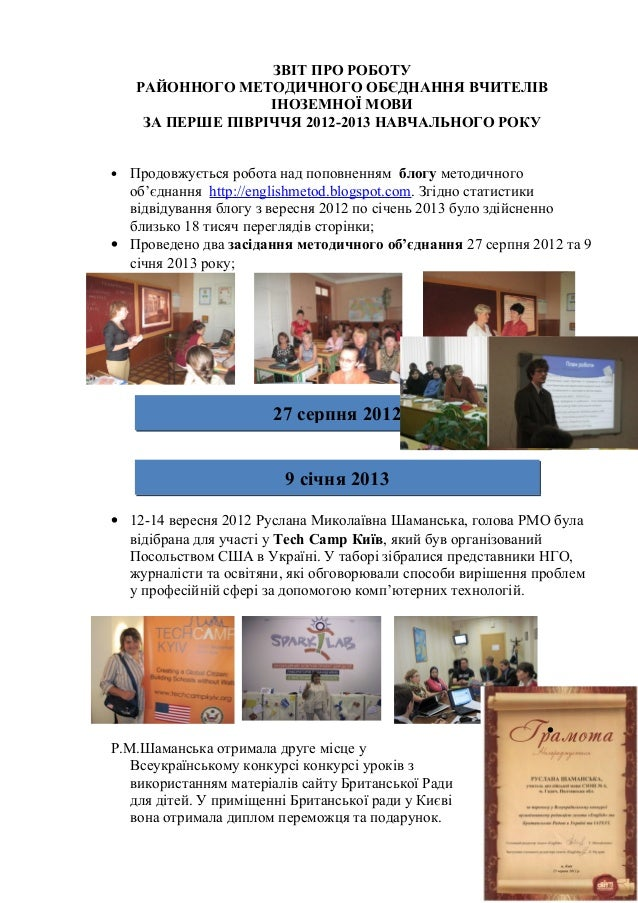 ЗВІТ ПРО РОБОТУ    РАЙОННОГО МЕТОДИЧНОГО ОБЄДНАННЯ ВЧИТЕЛІВ                   ІНОЗЕМНОЇ МОВИ     ЗА ПЕРШЕ ПІВРІЧЧЯ 2012-20...