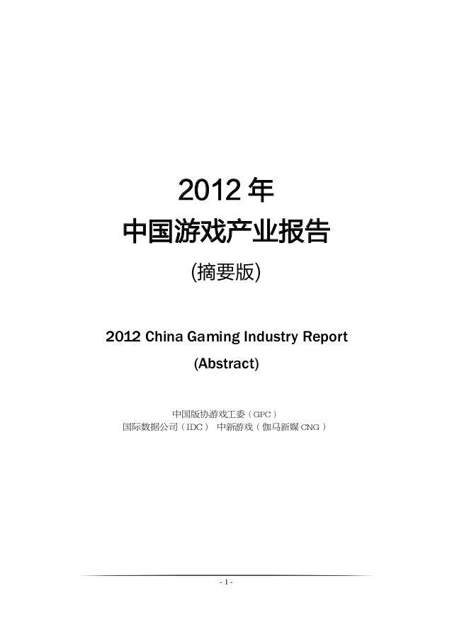 2012 年  中国游戏产业报告           (摘要版)2012 China Gaming Industry Report            (Abstract)       中国版协游戏工委(GPC)  国际数据公司(IDC) 中...