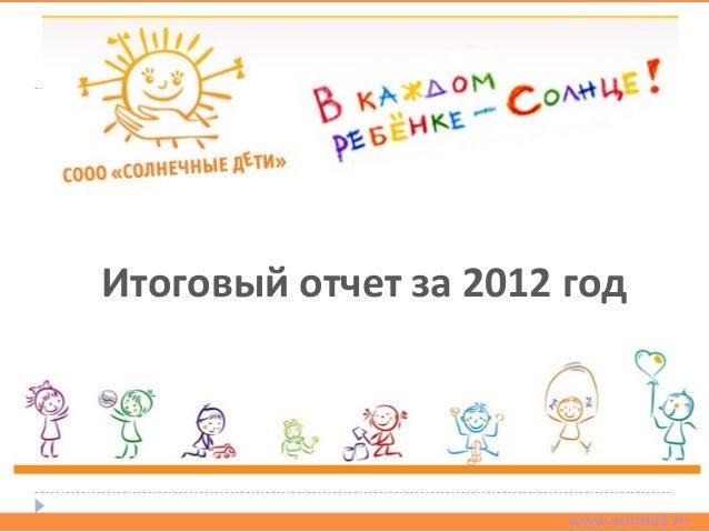 Итоговый отчет за 2012 год                       www.sundeti.ru