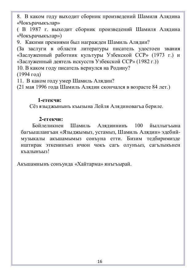 8. В каком году выходит сборник произведений Шамиля Алядина«Чокърачыкълар»( В 1987 г. выходит сборник произведений Шамиля ...
