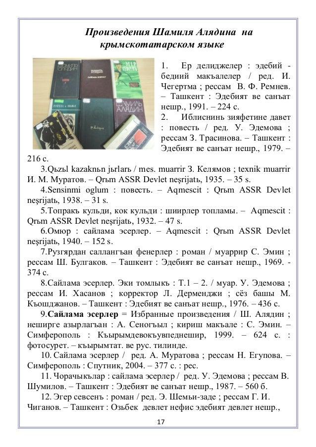 Произведения Шамиля Алядина на                 крымскотатарском языке                                    1.   Ер делиджеле...