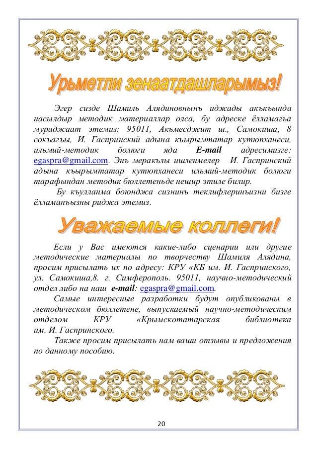 Эгер сизде Шамиль Алядиновнынъ иджады акъкъынданасылдыр методик материаллар олса, бу адреске ёлламагъамураджаат этемиз: 95...