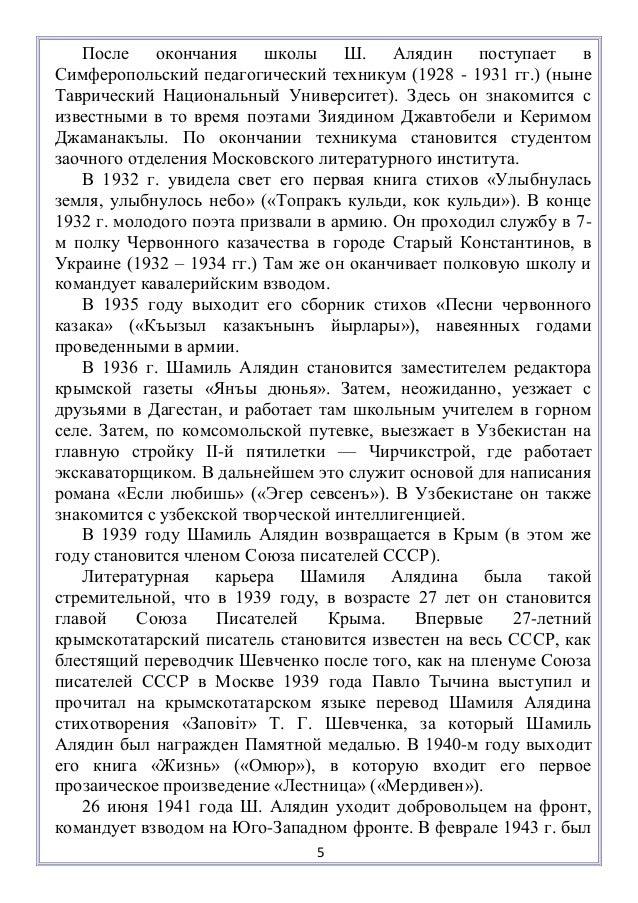 После окончания школы Ш. Алядин поступает вСимферопольский педагогический техникум (1928 - 1931 гг.) (нынеТаврический Наци...