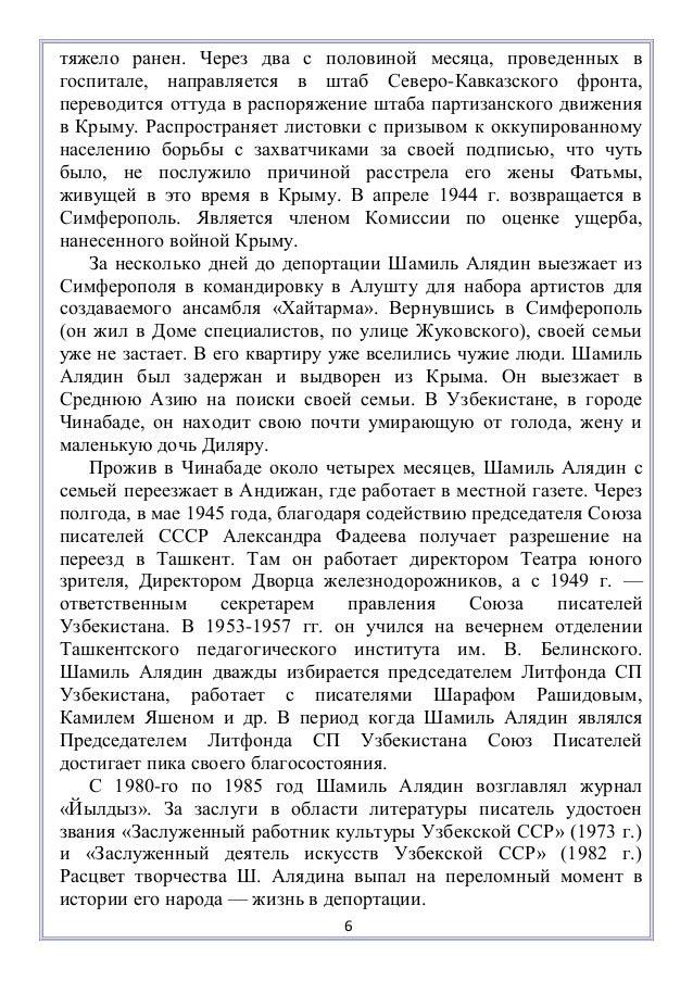 тяжело ранен. Через два с половиной месяца, проведенных вгоспитале, направляется в штаб Северо-Кавказского фронта,переводи...