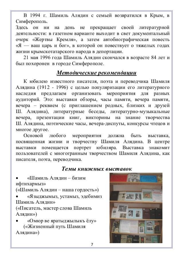 В 1994 г. Шамиль Алядин с семьей возвратился в Крым, вСимферополь.Здесь он ни на день не прекращает своей литературнойдеят...