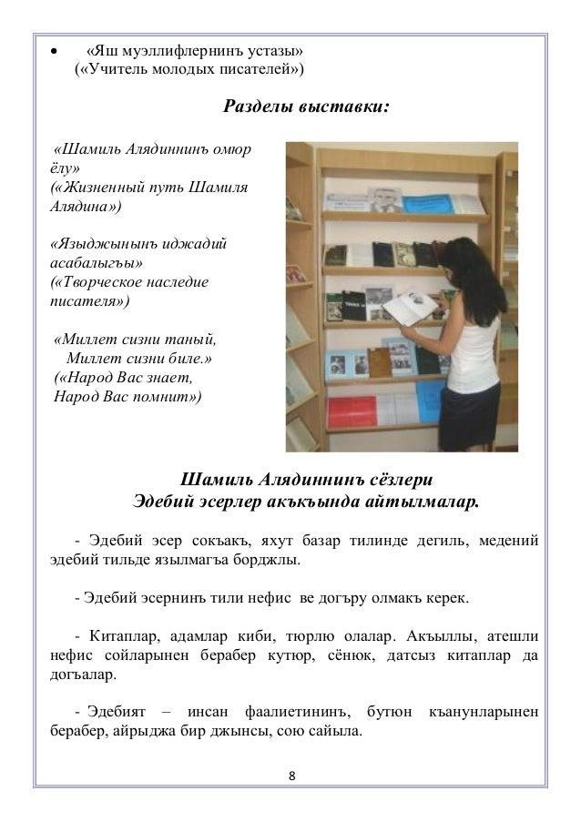      «Яш муэллифлернинъ устазы»    («Учитель молодых писателей»)                        Разделы выставки: «Шамиль Алядинн...