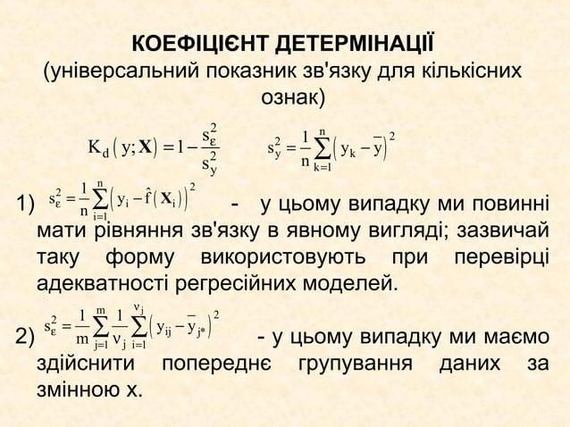 КОЕФІЦІЄНТ ДЕТЕРМІНАЦІЇ     (універсальний показник звязку для кількісних                         ознак)                  ...