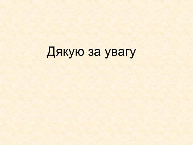 Нові методи статистичного аналізу складних систем_ Львів 2012