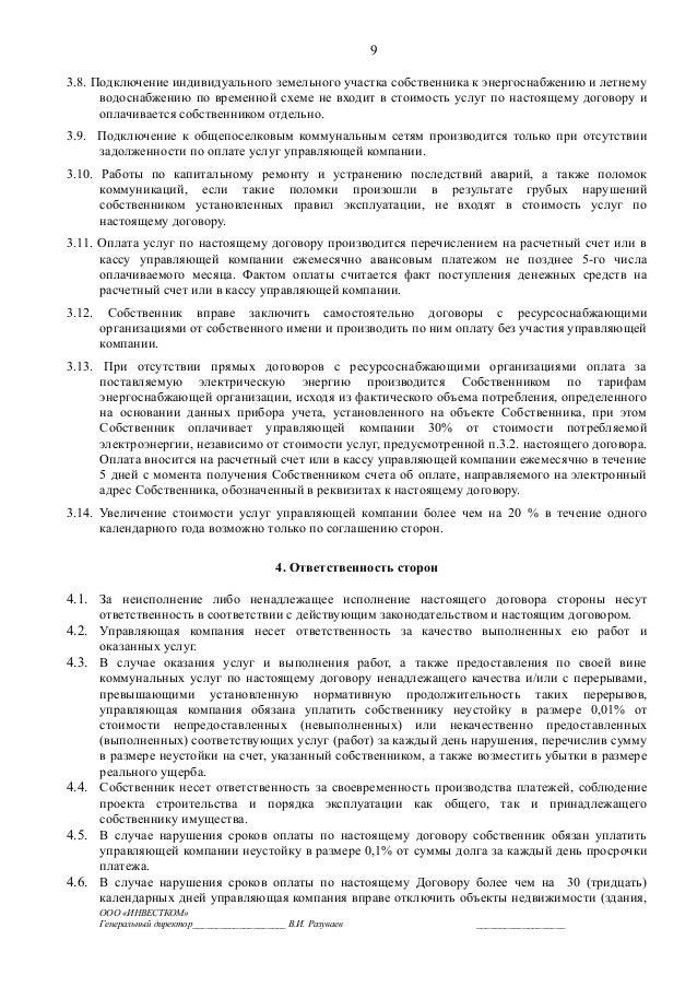 Договор на предоставление коммунальных услуг 8 9