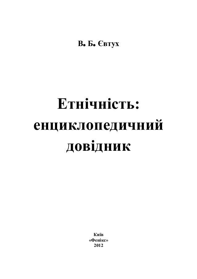 11В. Б. ЄвтухЕтнічність:енциклопедичнийдовідникКиїв«Фенікс»2012