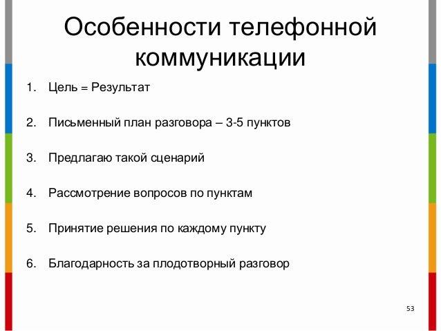 Особенности телефонной коммуникации 1. Цель = Результат 2. Письменный план разговора – 3-5 пунктов 3. Предлагаю такой сцен...