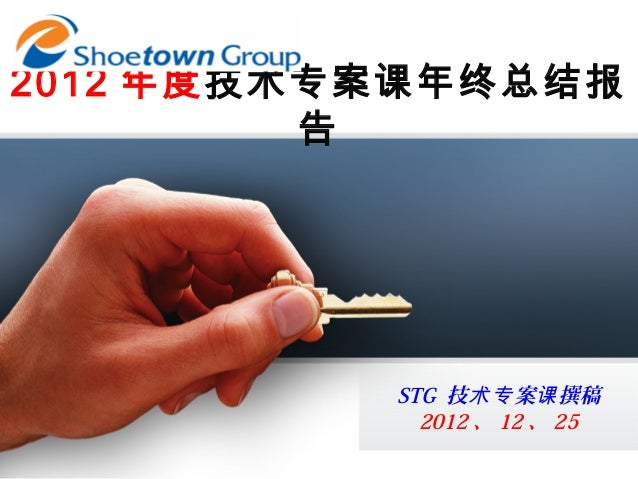 2012 年度技术专案课年终总结报 告 STG 技 案 撰稿术专 课 2012 、 12 、 25