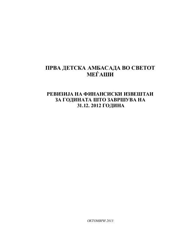 ПРВА ДЕТСКА АМБАСАДА ВО СВЕТОТ МЕЃАШИ РЕВИЗИЈА НА ФИНАНСИСКИ ИЗВЕШТАИ ЗА ГОДИНАТА ШТО ЗАВРШУВА НА 31.12. 2012 ГОДИНА  ОКТО...