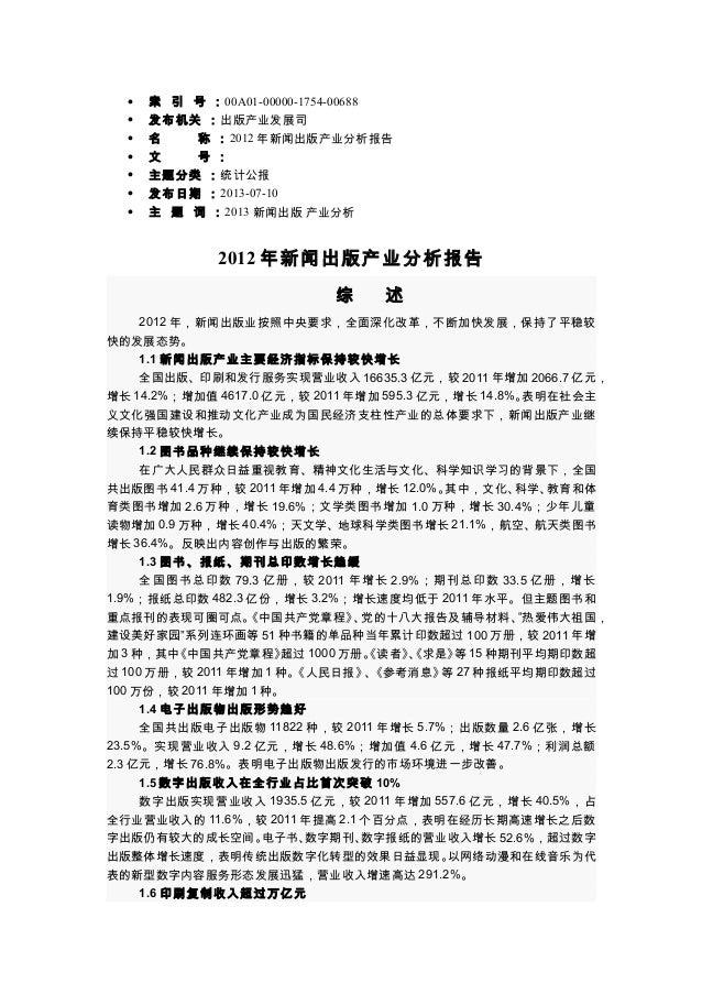 • • • • • • •  索 引 号 : 00A01-00000-1754-00688 发布机关 :出版产业发展司 名 称 : 2012 年新闻出版产业分析报告 文 号 : 主题分类 :统计公报 发布日期 : 2013-07-10 主 题 ...