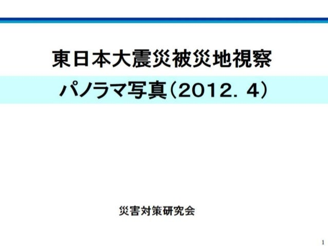 東日本大震災被災地重点地区2012年視察:災害対策研究会