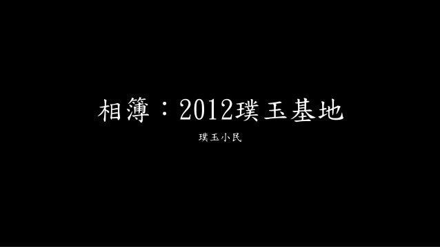 相簿:2012璞玉基地  璞玉小民