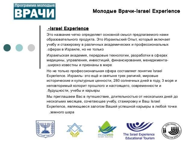 Молодые Врачи- Israel Experience- Israel ExperienceЭто название четко определяет основной смысл предлагаемого намиобразова...