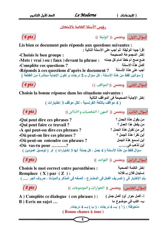 الصف الأول الثانوى Le Moderne ) ) الإمتحانات  1  رؤوسبالأسئلة بالخاصة بااصإمتحااص  بببببببالسؤالبالأولب:بببويحضمنبب))ببالو...