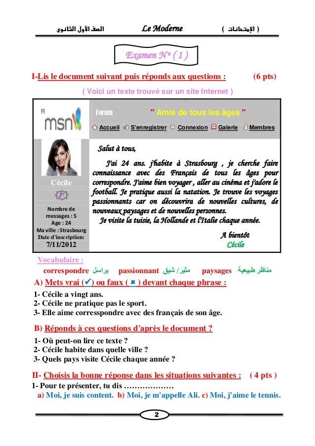 امتحانات ترم اول 2012 2013 Slide 2
