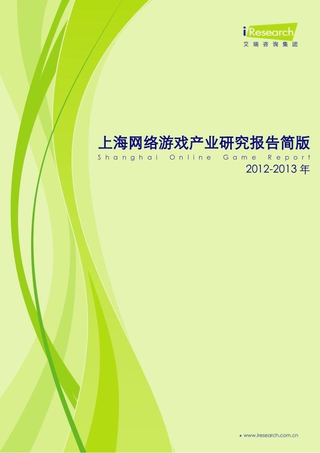 0上海网络游戏产业研究报告简版S h a n g h a i O n l i n e G a m e R e p o r t2012-2013 年