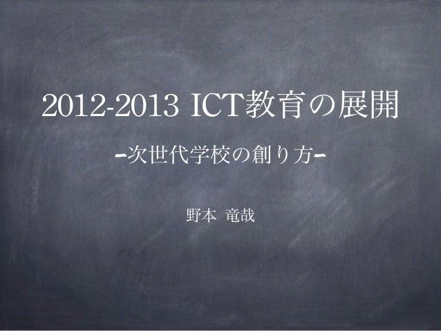 2012-2013  ICT教育の展開 -次世代学校の創り方- 野本 竜哉