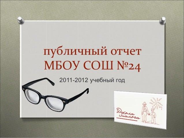 публичный отчетМБОУ СОШ №24  2011-2012 учебный год