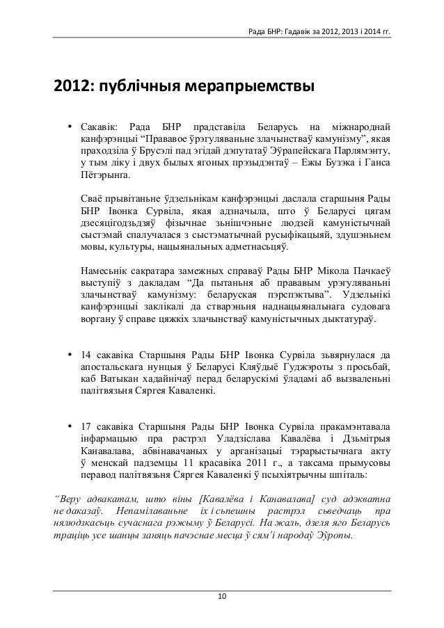 Рада  БНР:  Гадавік  за  2012,  2013  і  2014  гг.      10   2012:  публічныя  мерапрыемствы  ...