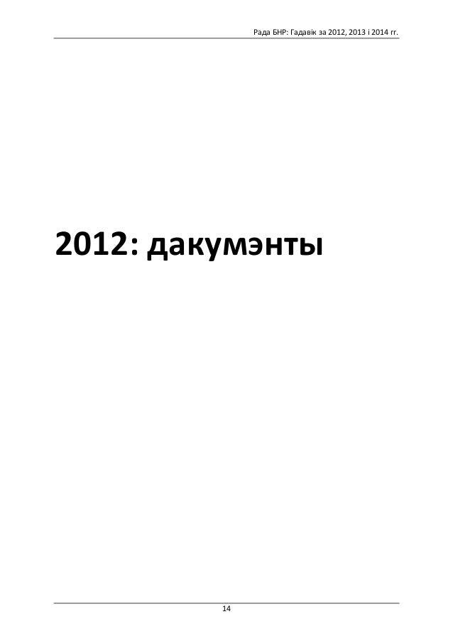 Рада  БНР:  Гадавік  за  2012,  2013  і  2014  гг.      14            2012:  дакумэнты