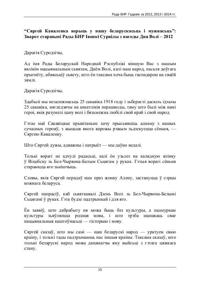 """Рада  БНР:  Гадавік  за  2012,  2013  і  2014  гг.      15   """"Сяргей Каваленка верыць у нашу беларус..."""