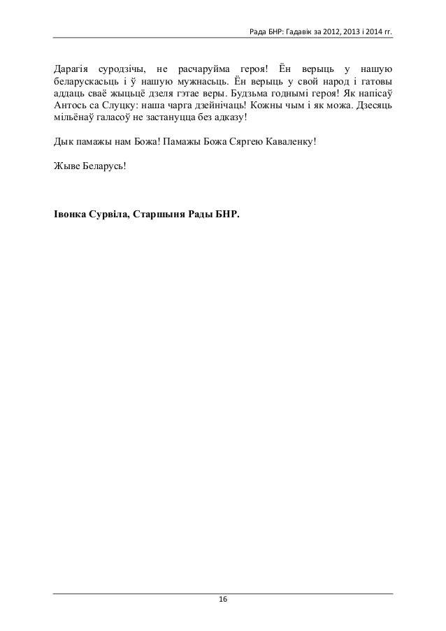 Рада  БНР:  Гадавік  за  2012,  2013  і  2014  гг.      16   Дарагія суродзічы, не расчаруйма героя!...