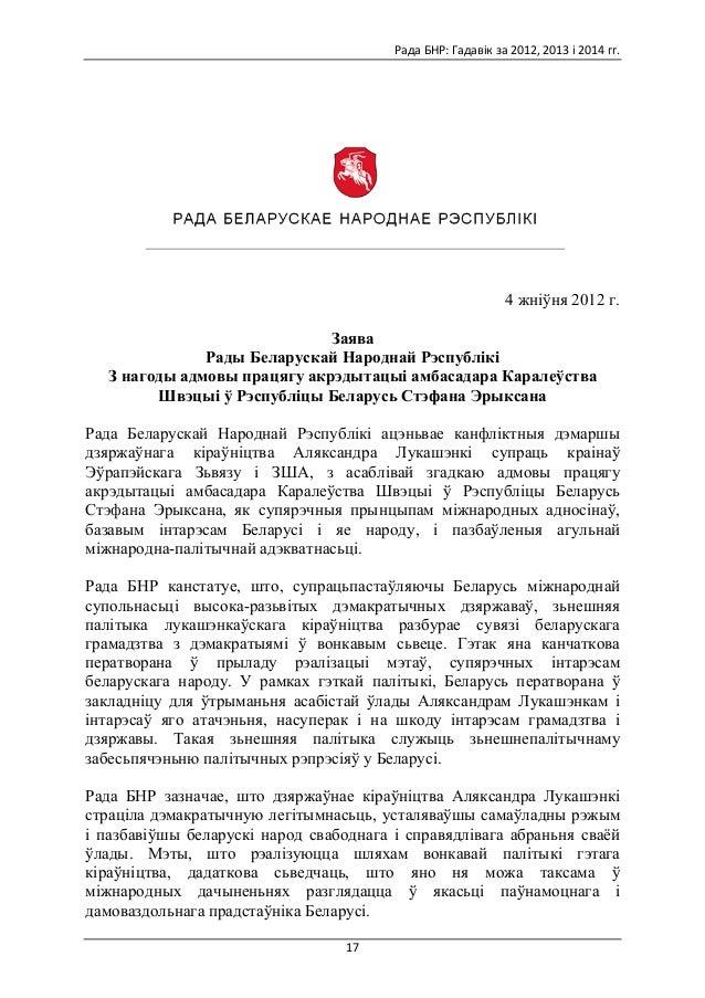 Рада  БНР:  Гадавік  за  2012,  2013  і  2014  гг.      17   4 жніўня 2012 г. Заява Рады Беларускай ...
