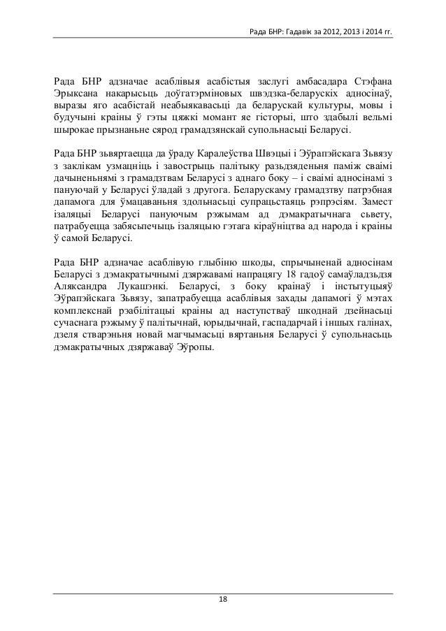 Рада  БНР:  Гадавік  за  2012,  2013  і  2014  гг.      18   Рада БНР адзначае асаблівыя асабістыя з...
