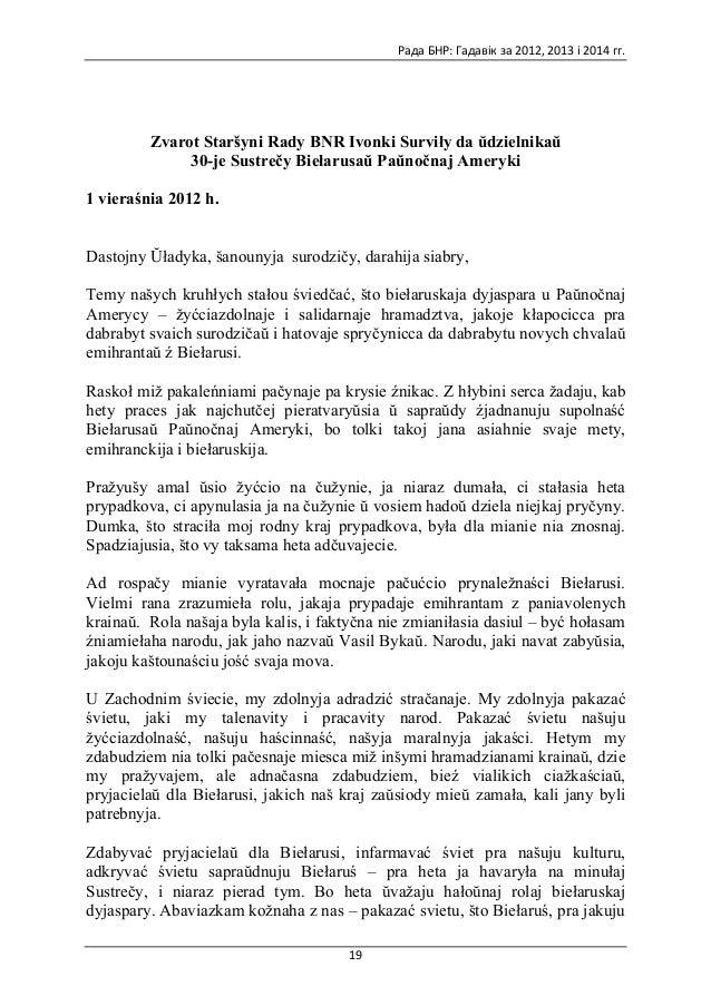 Рада  БНР:  Гадавік  за  2012,  2013  і  2014  гг.      19   Zvarot Staršyni Rady BNR Ivonki Surviły...