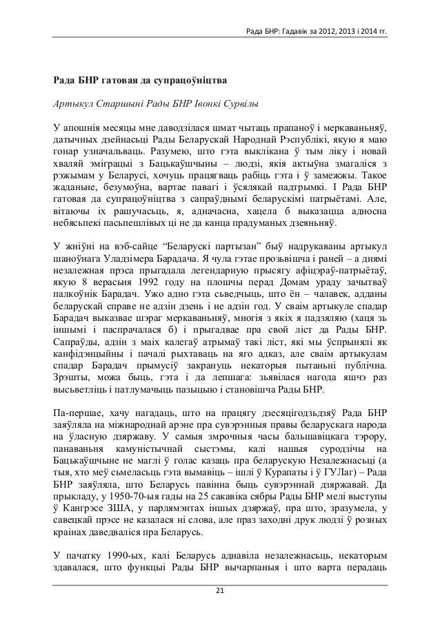 Рада  БНР:  Гадавік  за  2012,  2013  і  2014  гг.      21   Рада БНР гатовая да супрацоўніцтва Арты...