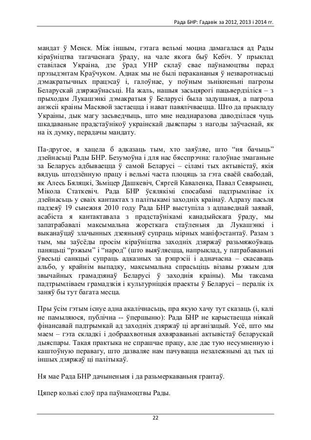 Рада  БНР:  Гадавік  за  2012,  2013  і  2014  гг.      22   мандат ў Менск. Між іншым, гэтага вельм...