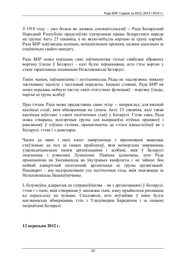 Рада  БНР:  Гадавік  за  2012,  2013  і  2014  гг.      23   З 1918 году – ужо больш як дзевяць дзес...