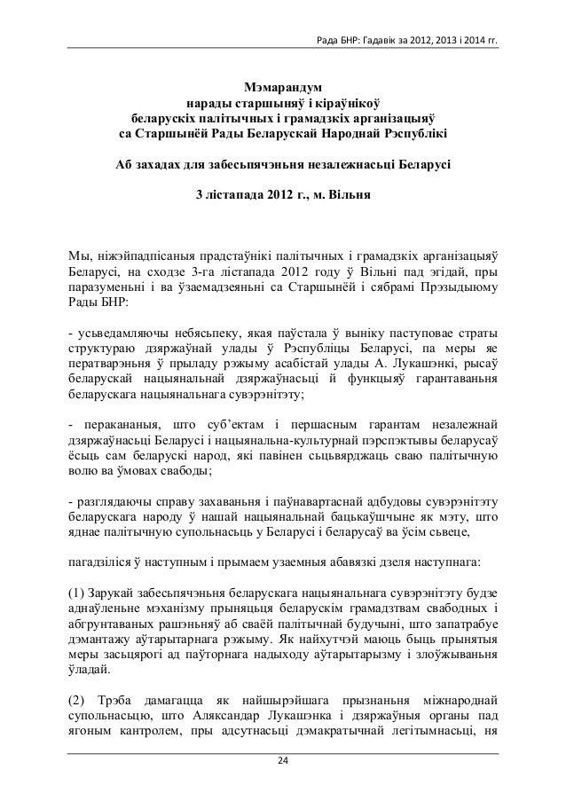 Рада  БНР:  Гадавік  за  2012,  2013  і  2014  гг.      24   Мэмарандум нарады старшыняў і кіраўніко...