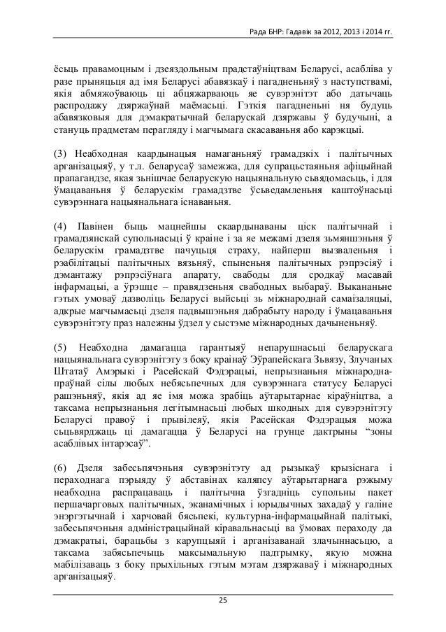 Рада  БНР:  Гадавік  за  2012,  2013  і  2014  гг.      25   ёсьць правамоцным і дзеяздольным прадст...