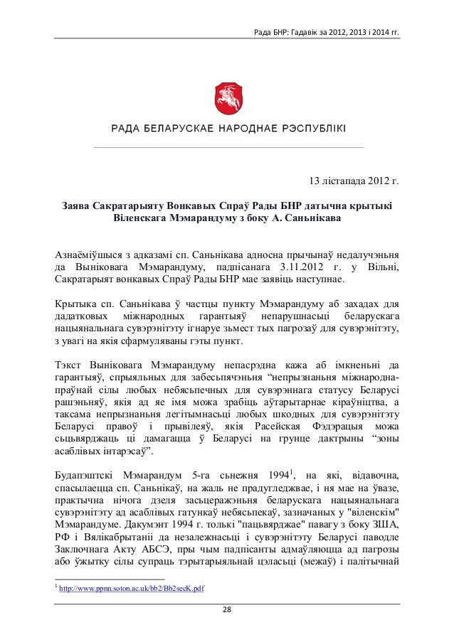 Рада  БНР:  Гадавік  за  2012,  2013  і  2014  гг.      28   13 лістапада 2012 г. Заява Сакратарыяту...