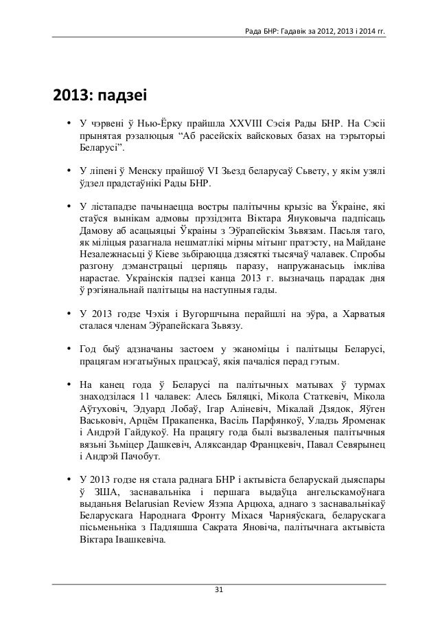 Рада  БНР:  Гадавік  за  2012,  2013  і  2014  гг.      31   2013:  падзеі   • У чэрвені ў Нью-Ё...