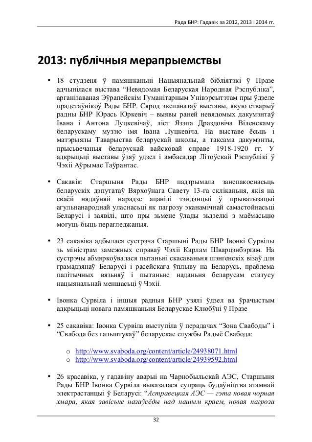 Рада  БНР:  Гадавік  за  2012,  2013  і  2014  гг.      32   2013:  публічныя  мерапрыемствы  ...