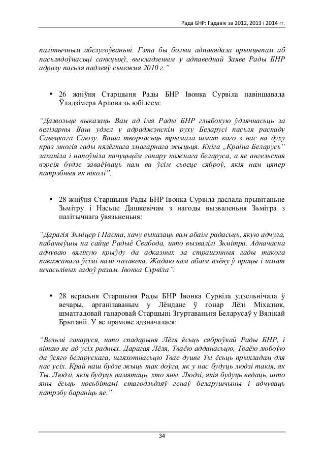Рада  БНР:  Гадавік  за  2012,  2013  і  2014  гг.      34   палітычным абслугоўваньні. Гэта бы боль...