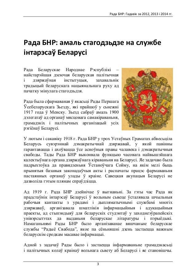 Рада  БНР:  Гадавік  за  2012,  2013  і  2014  гг.      3   Рада  БНР:  амаль  стагодзьдзе  ...