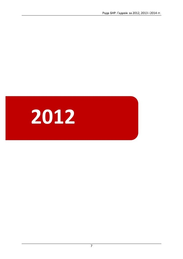 Рада  БНР:  Гадавік  за  2012,  2013  і  2014  гг.      7            2012 2012