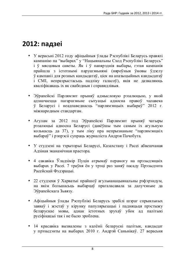 Рада  БНР:  Гадавік  за  2012,  2013  і  2014  гг.      8   2012:  падзеі   • У верасьні 2012 го...
