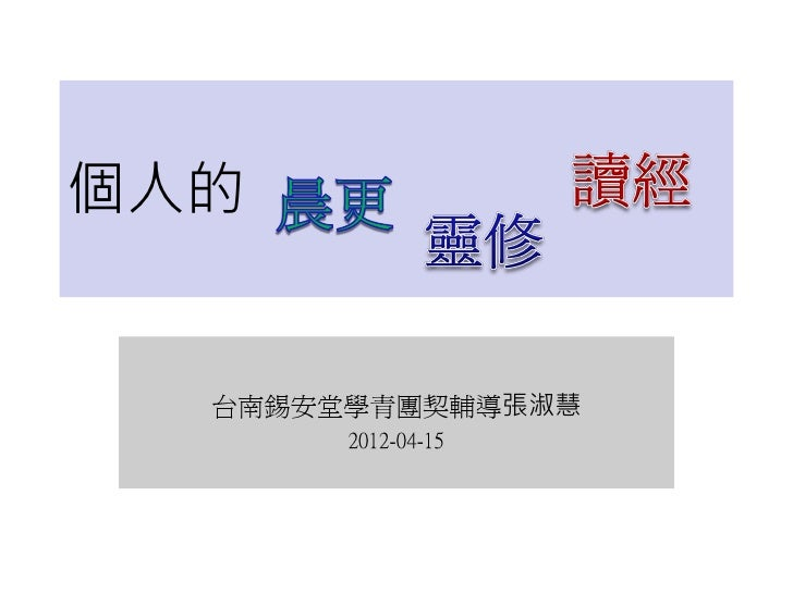 個人的  台南錫安堂學青團契輔導張淑慧       2012-04-15